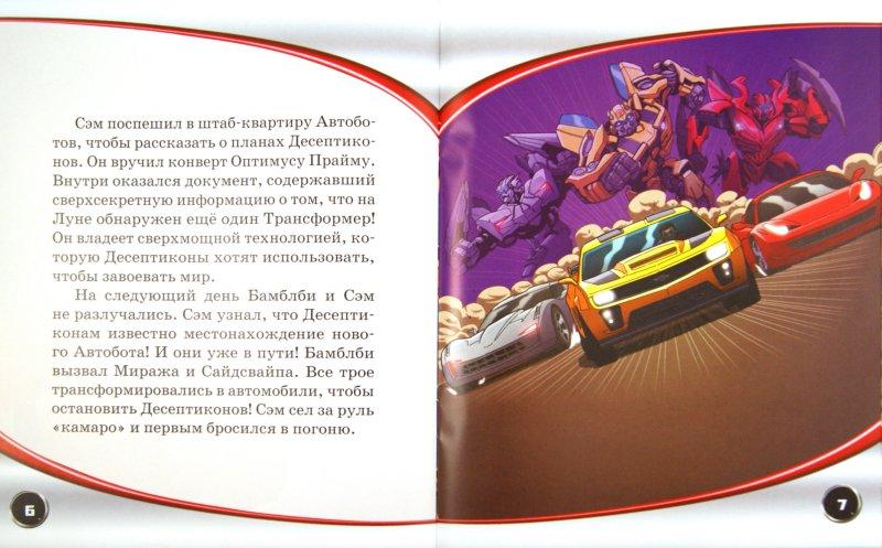 Иллюстрация 1 из 15 для Трансформеры 3. Верный друг Автоботов. Мультколлекция | Лабиринт - книги. Источник: Лабиринт