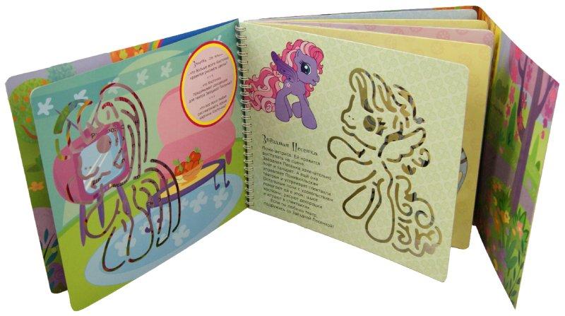Иллюстрация 1 из 6 для Мой маленький пони. Книжка с набором трафаретов | Лабиринт - книги. Источник: Лабиринт