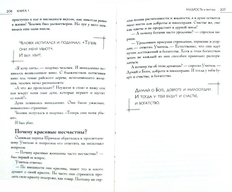 Иллюстрация 1 из 2 для Большая книга восточной мудрости - Олег Евтихов   Лабиринт - книги. Источник: Лабиринт