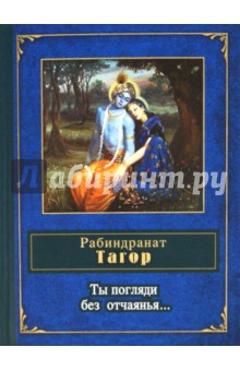 Тагор Рабиндранат Ты погляди без отчаянья...