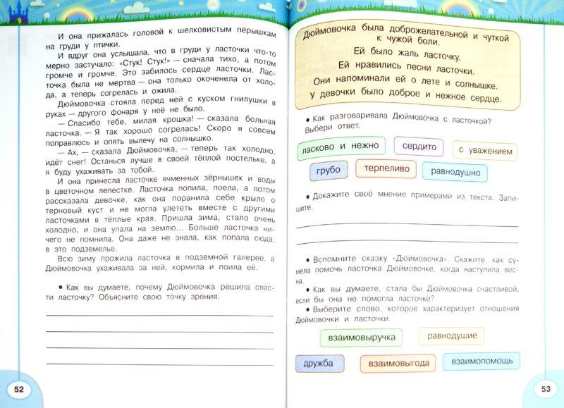 Готовые Домашние Задания по Чтению 4 Класс Автор Бунеев