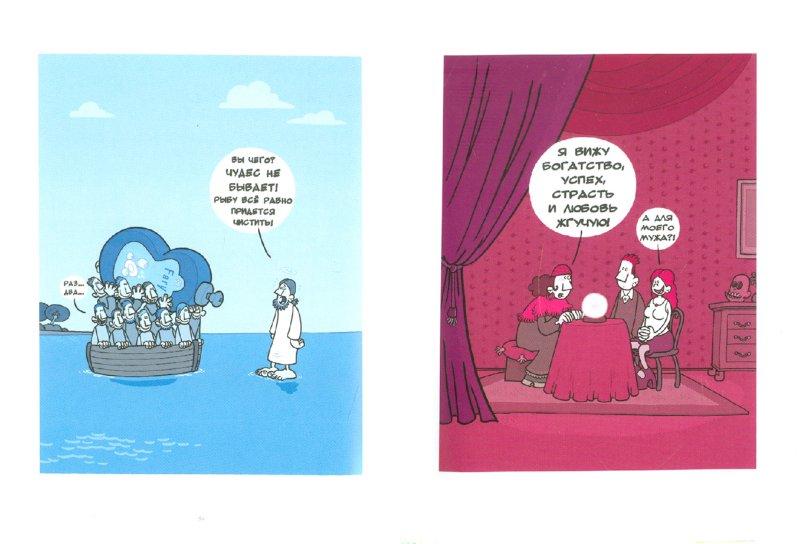Иллюстрация 1 из 16 для Мертвый язык | Лабиринт - книги. Источник: Лабиринт