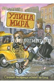Конопатова Мария, Конопатова Дарья Улица Мира