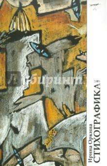СтихографикаСовременная отечественная поэзия<br>Книга стихов Ирины Оркиной для ценителей современного искусства и поэзии.<br>