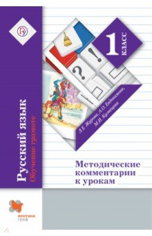 Русский язык. Обучение грамоте. 1 класс. Методические комментарии к урокам. ФГОС
