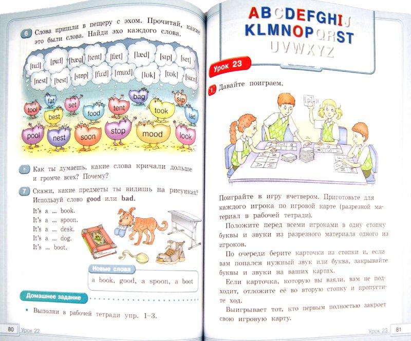 Иллюстрация 1 из 22 для Английский язык. Happy Еnglish.ru. 2 класс. Учебник. В 2-х частях. ФГОС - Кауфман, Кауфман | Лабиринт - книги. Источник: Лабиринт