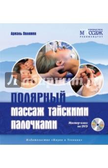 �������� ������ �������� ��������� (+DVD)