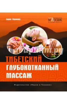 Тибетский глубокотканный массажМассаж. ЛФК<br>Эта книга - результат многолетней работы автора в восточных и западных мануальных техниках. Тибетский глубокотканный массаж представляет собой органичное соединение тибетской массажной системы Ку-нье и техники глубокой проработки мягких тканей (Deep Tissue Massage). В методике используются массажные приемы, позволяющие эффективно и в то же время безболезненно воздействовать на глубоко лежащие ткани. Дополнительный расслабляющий эффект создают индивидуально подобранные масла. Уникальной особенностью системы является создание состояния глубокой релаксации и открытие доступа к ресурсному состоянию организма.<br>В этой книге приводятся базовые понятия тибетской медицинской системы о трех системах регуляции состояния организма, описываются первичная диагностика и подготовка к массажу, раскрываются техника послойного мануального воздействия и специальные приемы работы с мышцами и суставами. Детально рассматриваются три этапа тибетского глубокотканного массажа: <br>Тибетский базовый массаж; <br>Тибетский послойный массаж тканей; <br>Очистка тела от масла по окончании массажа. Материал богато иллюстрирован; описано пошаговое выполнение каждого приема, что позволит быстро и правильно освоить основы тибетского глубокотканного массажа.<br>Данное руководство станет прекрасным помощником для массажистов, физиотерапевтов, мануальных терапевтов, инструкторов ЛФК.<br>