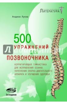 Лукаш Андреас 500 упражнений для позвоночника. Корригирующая гимнастика для исправления осанки...
