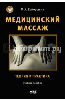 Еремушкин М. А., Еремушкин Михаил Анатольевич Медицинский массаж. Теория и практика