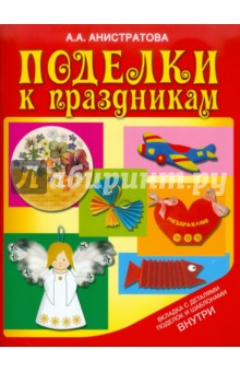 Анистратова Александра Алексеевна Поделки к праздникам