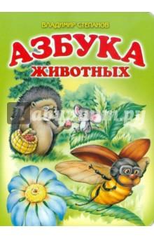 Степанов Владимир Александрович Азбука животных. Стихи