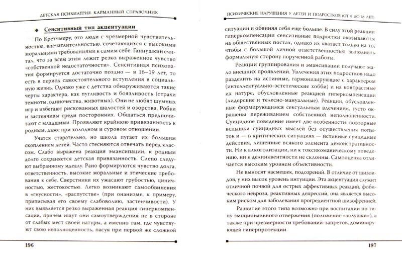 Иллюстрация 1 из 2 для Детская психиатрия. Карманный справочник | Лабиринт - книги. Источник: Лабиринт