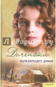 Дюпюи Мари-Бернадетт Доченька