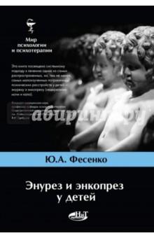 Фесенко Юрий Анатольевич Энурез и энкопрез у детей