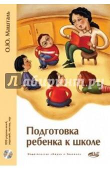 Машталь Ольга Юрьевна Подготовка ребенка к школе. 200 упражнений, заданий, тестов, игр (+CD)