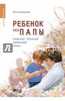 Башкирова Нина Ребенок без папы. Решение проблем неполной семьи