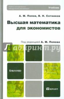 Попов Александр Михайлович, Сотников Валерий Николаевич Высшая математика для экономистов