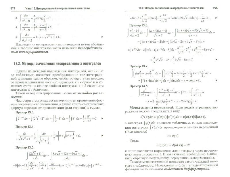 Решебник высшая математика для экономистов кремера