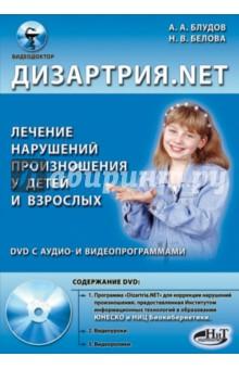 Дизартрия.NET. Лечение нарушений произношения у детей и взрослых (+DVD)