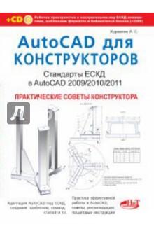 AutoCAD для конструкторов. Стандарты ЕСКД в AutoCAD 2009/2010/2011 (+CD)Графика. Дизайн. Проектирование<br>Данная книга представляет собой комплексное, системное описание того, как можно и нужно адаптировать работу в AutoCAD 2009/2010/2011 в соответствии со стандартами ЕСКД, как грамотно разработать систему шаблонов, создать и поддерживать свою библиотеку блоков. Книга дает понимание того, как наиболее продуктивно и удобно можно работать в AutoCAD при проектировании. Ни одна деталь не остается без внимания: от создания типов линий, организации слоев, размерных и текстовых стилей до организации своего рабочего пространства и практики эффективной работы в нем. В книге присутствует большое количество практических примеров, профессиональных советов, пошаговых инструкций.<br>Книга написана доступным языком с большим вниманием к деталям. Будет, несомненно, полезна всем, кто хочет повысить свой уровень владения, грамотность и эффективность работы в AutoCAD. На диске, прилагаемом к книге, имеются компоненты авторского рабочего пространства Электронный кульман с уже настроенными элементами и командами, записана полная библиотека шаблонов основных и дополнительных форматов конструкторских документов ЕСКД, состоящая из 122-х файлов (*.dwt), на 100% подготовленных для работы конструктора-машиностроителя. Также на диске CD-ROM отдельно записана обширная библиотека блоков, имеющая более 2-х тысяч блоков, в том числе 70 динамических блоков, которые полностью адаптированы как инструменты для инструментальных палитр. Данные библиотеки можно с успехом использовать в различных пользовательских рабочих пространствах во всех последних версиях AutoCAD.<br>