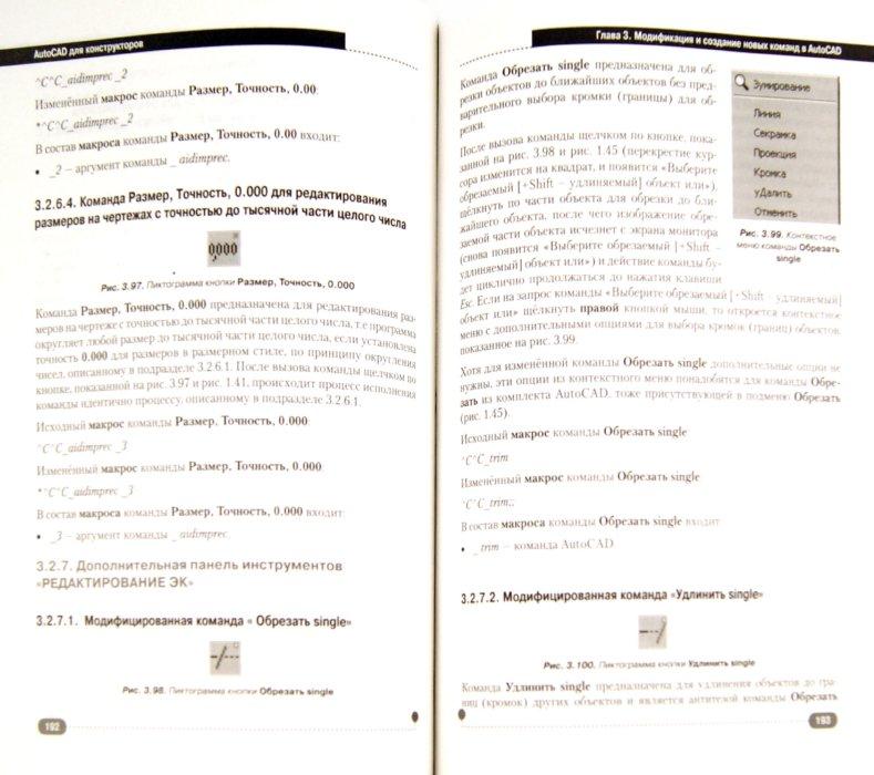 Иллюстрация 1 из 10 для AutoCAD для конструкторов. Стандарты ЕСКД в AutoCAD 2009/2010/2011 (+CD) - А. Журавлев | Лабиринт - книги. Источник: Лабиринт