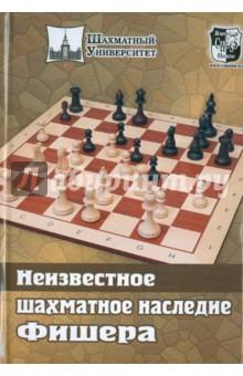 Неизвестное шахматное наследие ФишераШахматы. Шашки<br>Книгу одиннадцатого чемпиона мира Роберта Фишера Мои 60 памятных партий знает каждый уважающий себя любитель шахмат. Настоящее издание, которое Вы держите в руках, также - от начала до конца - написано гениальным американцем! В нем собраны статьи и комментарии, не известные широкому кругу читателей. Фактически, эти две книги являются своеобразным полным шахматным собранием сочинений Роберта Фишера. Комментарии великого чемпиона бесспорно являются ценнейшим учебным материалом и будут интересны как высококвалифицированным шахматистам, так и рядовым любителям шахмат.<br>Составитель: Михаил Соколов<br>
