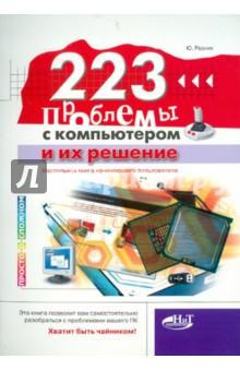 223 проблемы с компьютером и их решение. Настольная книга начинающего пользователя