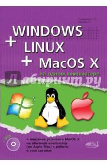 Windows + Linux + MacOS X на одном компьютере (+DVD)Операционные системы и утилиты для ПК<br>Данная книга посвящена описанию того, как установить и использовать на одном компьютере три самые распространенные системы: Windows, Linux и MacOS X. Рассказано, что надо учитывать при их установке и каковы особенности их совместного проживания. Описаны такие моменты, как: организация файловой системы при разных ОС, настройка мультизагрузки, использование вспомогательных программ, позволяющих оптимизировать работу установленных систем и управлять ими. Отдельно рассказано, как можно установить и запустить MacOS X на обычном компьютере, не являющимся творением Apple. Изюминкой является специальная глава, описывающая работу в MacOS X и установленной на обычном компьютере (с учетом соответствующих особенностей: например, на компьютерах Apple своя клавиатура со своими специальными клавишами, и нужно знать, как их заменить и т.д. и т.п.). <br>В книге много пошаговых инструкций, примеров и поясняющих иллюстраций, что позволит вам наилучшим образом найти нужное вам решение, решить поставленную задачу по установке нескольких систем Windows, Linux и MacOS X, избавиться от возможных проблем. <br>На DVD, прилагаемом к книге, вы найдете несколько самых распространенных дистрибутивов Linux (Ubuntu), дистрибутив Linux, запускаемый прямо с диска, необходимое программное обеспечение для подготовки жесткого диска, программу создания резервных копий систем, видеоуроки, необходимые драйверы, учебник по автоматической установке Windows (когда она устанавливается сама, без вашего участия), а также несколько бесплатных игр в качестве приятного бонуса.<br>