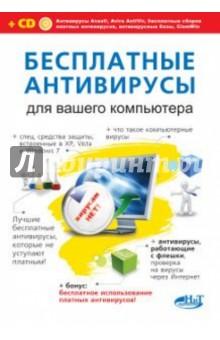 Бесплатные антивирусы для вашего компьютера + бесплатное использование платных антивирусов (+CD)