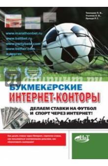 Букмекерские интернет-конторы. Делаем ставки на футбол и спорт через интернет