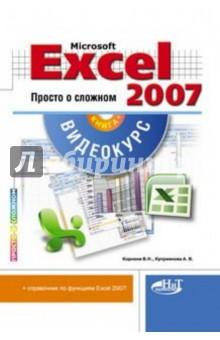 Microsoft Office Excel 2007. Просто о сложном (+CD)