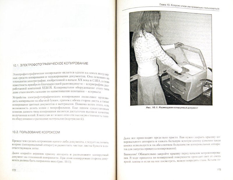 Иллюстрация 1 из 4 для Компьютерное делопроизводство и работа с офисной техникой. Учебный курс - Н. Козлов | Лабиринт - книги. Источник: Лабиринт