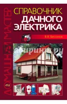 Бессонов В. В. Справочник дачного электрика