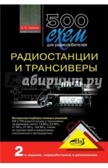 500 схем для радиолюбителей. Радиостанции и трансиверы