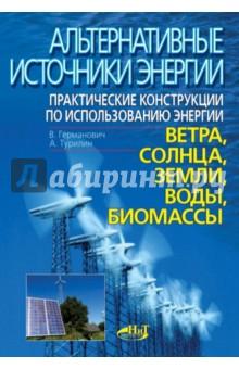 Альтернативные источники энергии. Практические конструкции по использованию энергии ветра, солнца