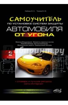 Найман В. С., Тихеев В. Ю. Самоучитель по установке систем защиты автомобиля от угона
