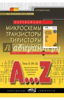 Зарубежные микросхемы, транзисторы, тиристоры, диоды + SMD. A…Z. Том 2. R-Z. Справочник