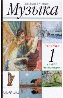 Музыка. 1 класс. В 2-х частях Часть 2. Учебник. РИТМ. ФГОС