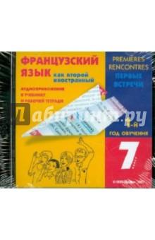 Аудиоприложение к учебнику и рабочей тетради по французскому языку. 1-й год обучения. 7 класс (CD)
