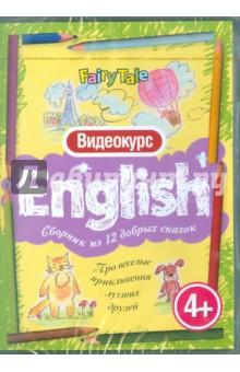Английский для детей. Про веселые приключения лучших друзей (DVD)