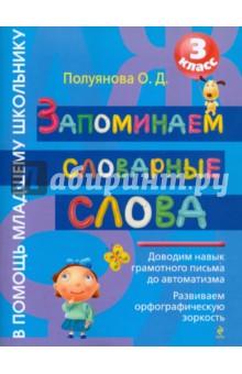 Учебник по математике моро 1 класс читать