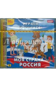 Играем и учимся. Моя страна Россия (CDpc)