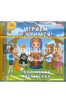 Zakazat.ru: Играем и учимся. Творческая мастерская (CDpc).