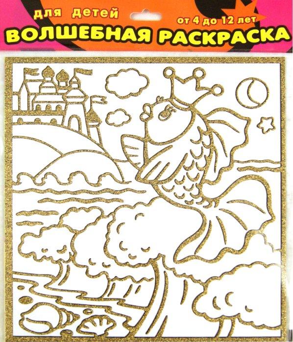 """Иллюстрация 1 из 4 для Волшебная раскраска-мини """"Золотая рыбка"""" (2061)   Лабиринт - игрушки. Источник: Лабиринт"""
