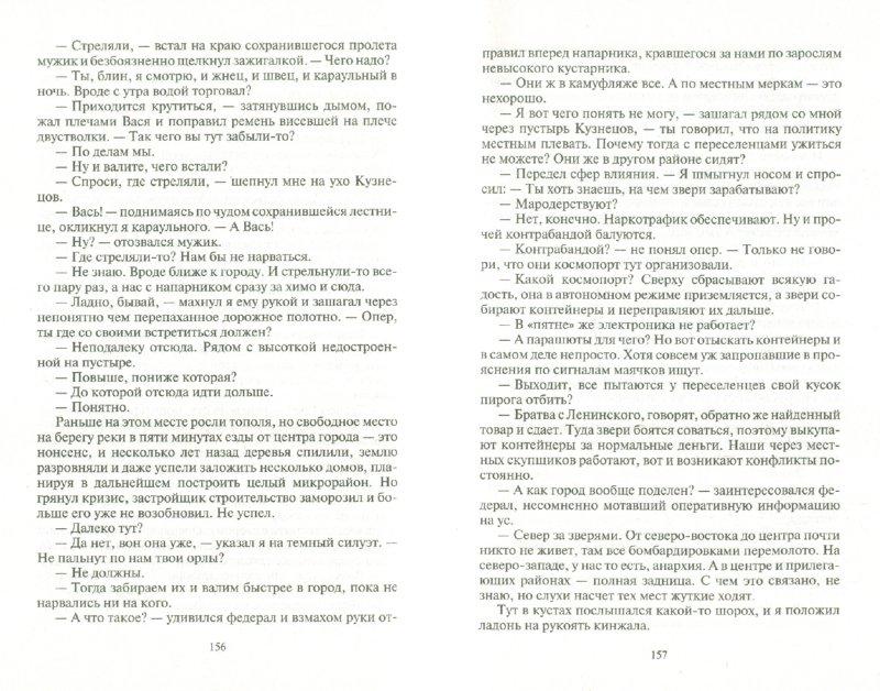 Иллюстрация 1 из 18 для Пятно - Павел Корнев | Лабиринт - книги. Источник: Лабиринт