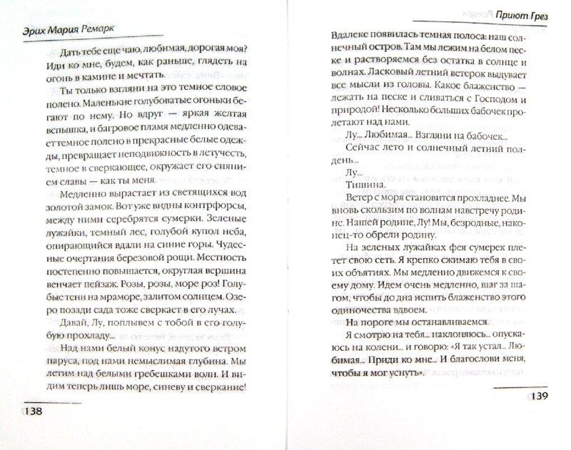Иллюстрация 1 из 10 для Приют Грез - Эрих Ремарк | Лабиринт - книги. Источник: Лабиринт