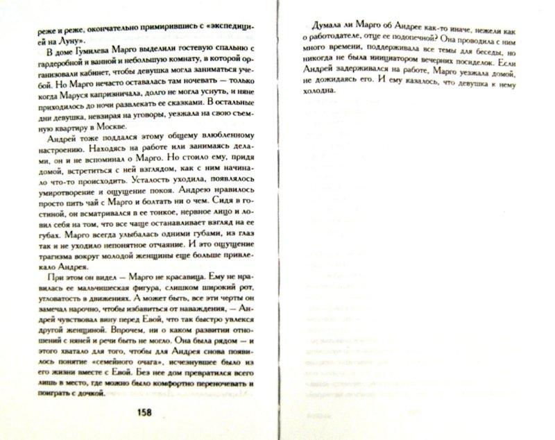 Иллюстрация 1 из 9 для Миллиардер. Книга 1. Ледовая ловушка - Елена Кондратьева | Лабиринт - книги. Источник: Лабиринт