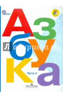 Азбука. 1 класс. Часть 2. Учебник. ФГОС