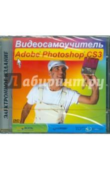 Видеосамоучитель Adobe Photoshop CS3 (DVDpc)